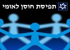 The Reut Institute Impact and Action Update February- March 2011